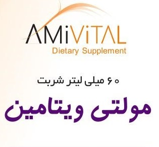 Multivitamin-60ml Syrup