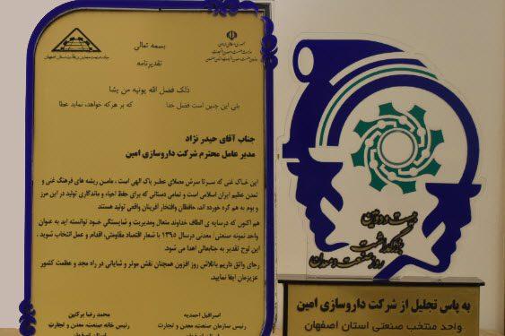 واحد منتخب صنعتی استان اصفهان در سال ۱۳۹۶