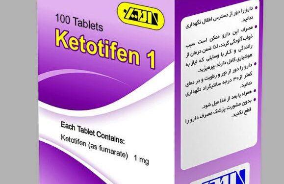 Ketotifen-1mg Tablet