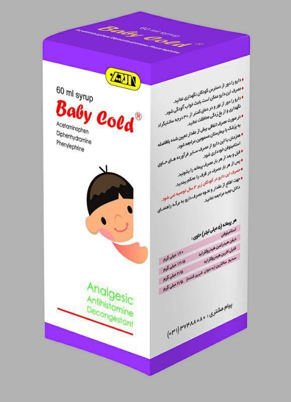 Pediatric Grippe (Acetaminophen/Diphenhydramine/Phenylephrine)