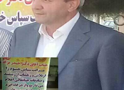 استعفای جناب آقای دکتر حیدرنژاد