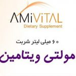 Multivitamin-60ml Syrup