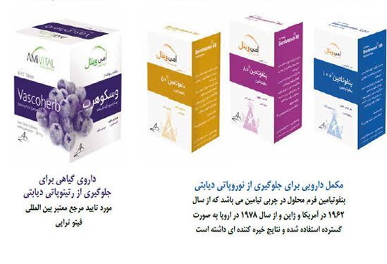 ویژه نامه تخصصی دیابت