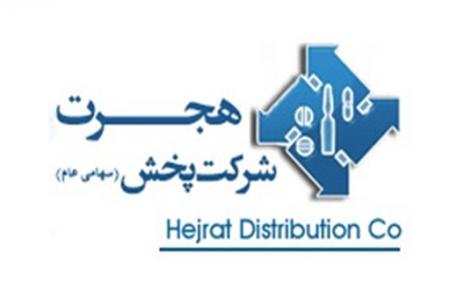بازدید مدیر عامل شرکت پخش هجرت از داروسازی امین